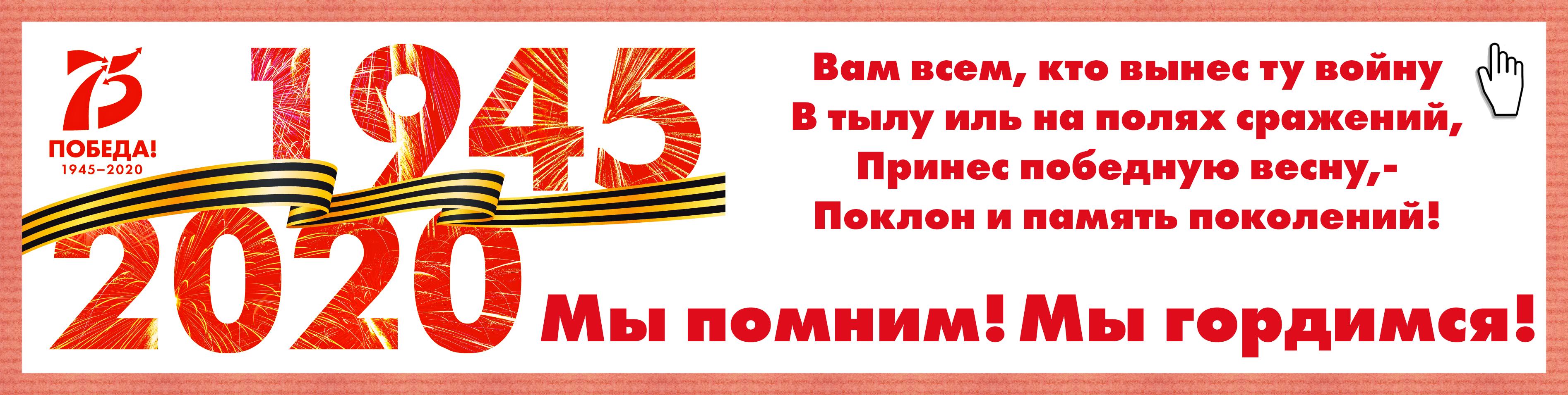 Акция к 75-летию победы «Мы помним! Мы гордимся!»