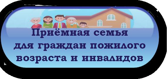 Приёмная семья для граждан пожилого возраста и инвалидов